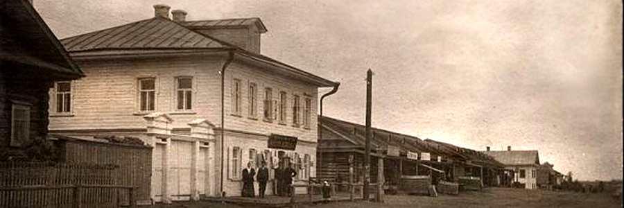 Начало ХХ века.